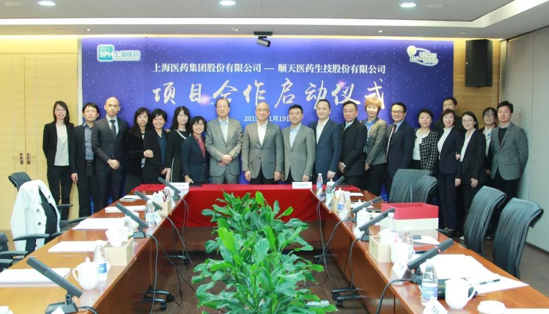 上海医药:与顺天医药举行项目合作启动仪式 就共同目标与计划达成共识