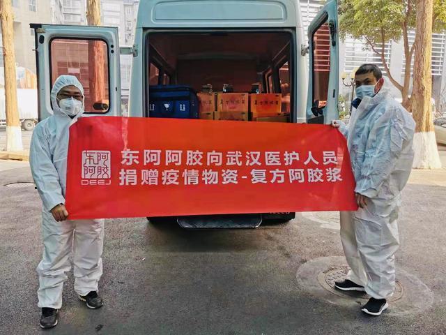 东阿阿胶:捐赠百万复方阿胶浆助武汉一线医护人员抗击疫情