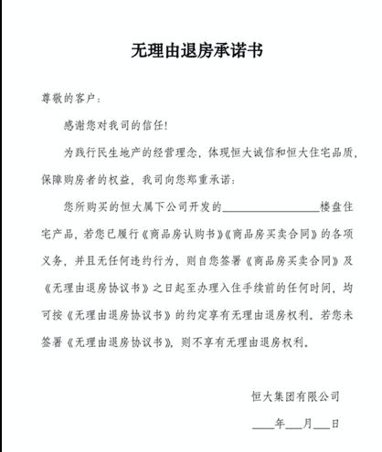 """中国恒大:全国所有楼盘开启""""网上购房""""通道 5000元定金即可预定房源"""